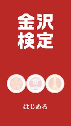 金沢検定アプリのおすすめ画像1