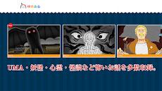 妖怪・心霊・怪談【怖いお話アニメ】のおすすめ画像2