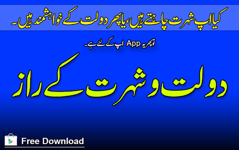 How To Install Daulat Aur Shuhrat Ka For Your Windows PC and Mac 1
