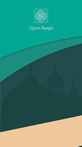Al Quran Bengali (u0995u09c1u09b0u0986u09a8 u09acu09beu0999u09beu09b2u09bf) modavailable screenshots 1