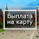 Выплаты Пособий - ファイナンスアプリ