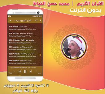 قران كريم بصوت محمد حسن الخياط بدون نت للاندرويد apk 3