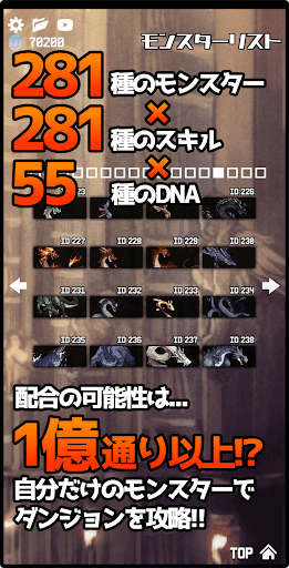 u3010u5b8cu5168u7121u6599u306eu30e2u30f3u30b9u30bfu30fcu914du5408u00d7u30edu30fcu30b0u30e9u30a4u30afu3011u914du5408u30c0u30f3u30b8u30e7u30f3u30e2u30f3u30b9u30bfu30fcu30bau3010u914du5408u3067u9032u3080u30c0u30f3u30b8u30e7u30f3u30b2u30fcu30e0u3011 apkdebit screenshots 12