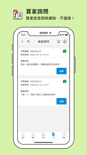 好賣+賣家版 screenshot 3