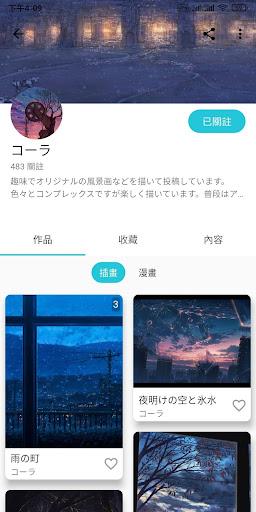 PixEz flutter(Pixivu7b2cu4e09u65b9) android2mod screenshots 1