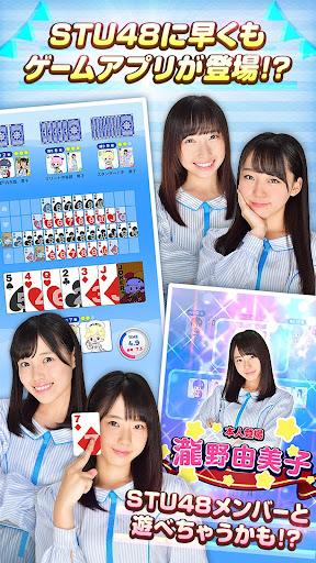 STU48の7ならべ  screenshots 1