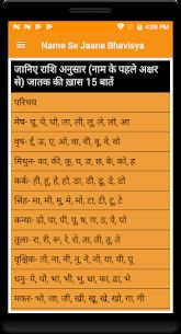 Name Se Jaane Bhavisya For Pc – Windows 10/8/7 64/32bit, Mac Download 1