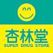 杏林堂薬局公式アプリ - Androidアプリ