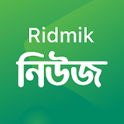 Ridmik News - বাংলায় খবর, সংক্ষেপে, কুইজ, ভোট