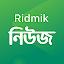 Ridmik News - বাংলায় সংক্ষেপে খবর, কুইজ ও পুরস্কার