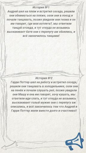 u0427u0435u043fu0443u0445u0430 2 1.0.0 screenshots 21