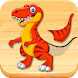 Dino Puzzle - 子供のための恐竜