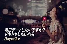 DayTalk - 毎日ドキドキトーク~恋愛応援アプリのおすすめ画像1