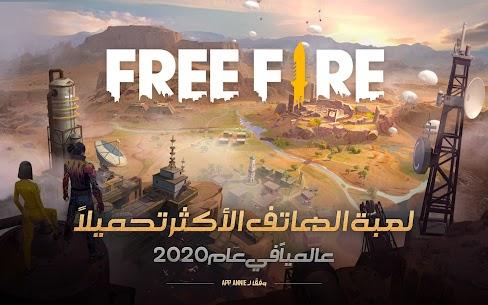 لعبة فري فاير Garena Free Fire مهكرة Mod 1