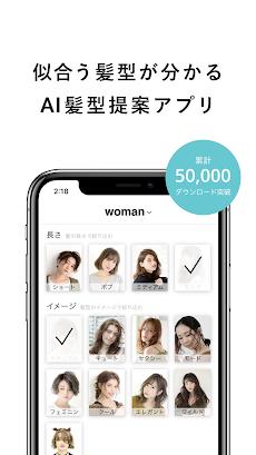 AI STYLIST - 似合う髪型と似てる芸能人を診断   EARTH(アース)の髪型診断アプリのおすすめ画像1