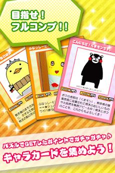 コレキャラ【ご当地キャラクターコレクション】のおすすめ画像3