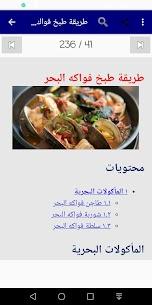 sea  food For Pc 2020 (Windows, Mac) Free Download 2