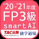 FP技能検定3級問題集SmartAI FP3級アプリ '20-'21年度版
