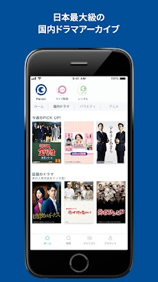 Paravi(パラビ)-国内ドラマ数が日本最大級-のおすすめ画像2