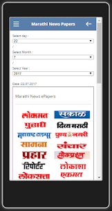 Marathi ePapers 53.0 (MOD + APK) Download 1