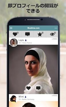 Muslima - イスラム教徒との出会い応援アプリのおすすめ画像3