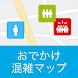 おでかけ混雑マップ - Androidアプリ