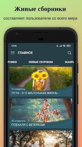 Zaycev.Net: online music. Even when you offline apktram screenshots 8