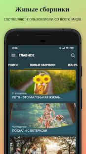 Zaycev.Net: online music. Even when you offline 7.17.2 Screenshots 8