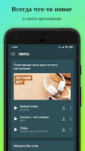 Zaycev.Net: online music. Even when you offline 7.17.2 Screenshots 3