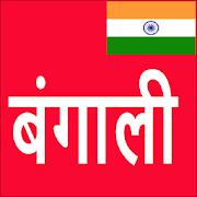 Learn Bengali From Hindi
