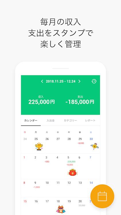家計 簿 ライン 「LINE家計簿」をApp Storeで