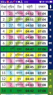 Mumbai Ramazan Time Table 2020 1.1 Mod + Data for Android 1