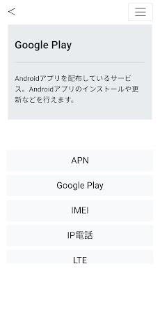 SIM選 - 格安SIM会社選びお役立ちアプリ -のおすすめ画像3