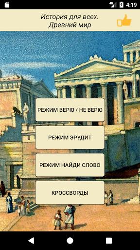 История для всех! Древний мир apklade screenshots 1
