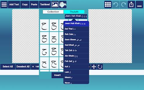 Ana Muhtarif Al Khat 2.0 Screenshots 7