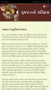 ગુજરાતનો ઇતિહાસ 2