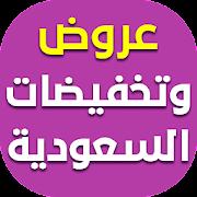 عروض وتخفيضات السعودية   Icon
