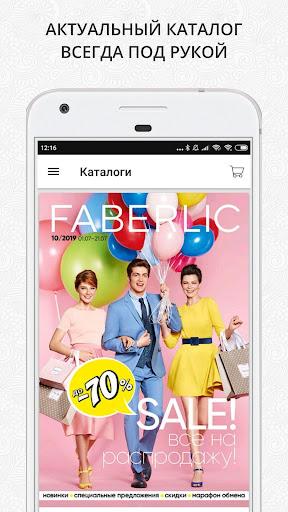 Faberlic  screenshots 1