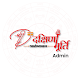 Shree Dakshinamurti Admin para PC Windows