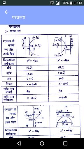 math formula in hindi screenshot 3