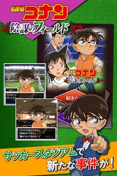 名探偵コナン×推理ゲーム:大ヒットアニメが推理ゲームで登場!のおすすめ画像5