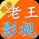 老王影视-在海外,看国剧!#免费#实时更新#大陆:电影,电视剧,综艺,卡通