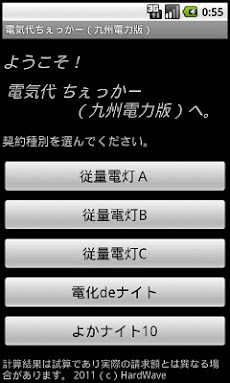 電気代ちぇっかー(九州電力版)のおすすめ画像1