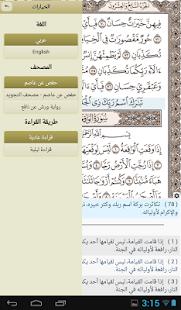 Ayat - Al Quran 2.10.1 Screenshots 12