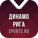 Динамо Рига+ Sports.ru