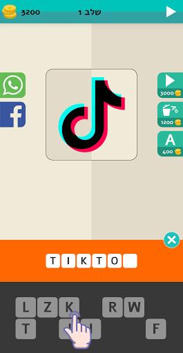 לוגוטסט טריוויה: משחק הסמלים והמותגים הגדול בישראל 2.5.5 screenshots 2