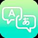 Easy Chat Translator: All Language - 仕事効率化アプリ