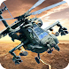 ヘリコプター空襲 - Gunship Strike 3D