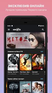 Кино1ТВ: сериалы и фильмы HD 3.57