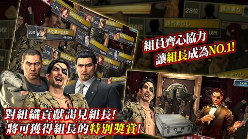 人中之龍Online  screenshots 2